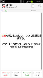 Screenshot_2012-12-29-12-10-40