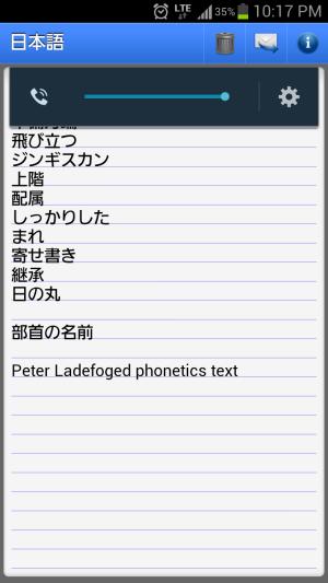 Screenshot_2012-12-29-22-17-49