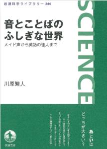 音とことばのふしぎな世界 メイド声から英語の達人まで ISBN 978-4-00-0029644-1